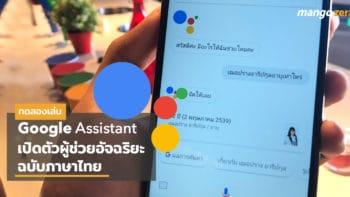 ครั้งแรก! ทดลองเล่น Google Assistant ผู้ช่วยอัจฉริยะ มีเป็น