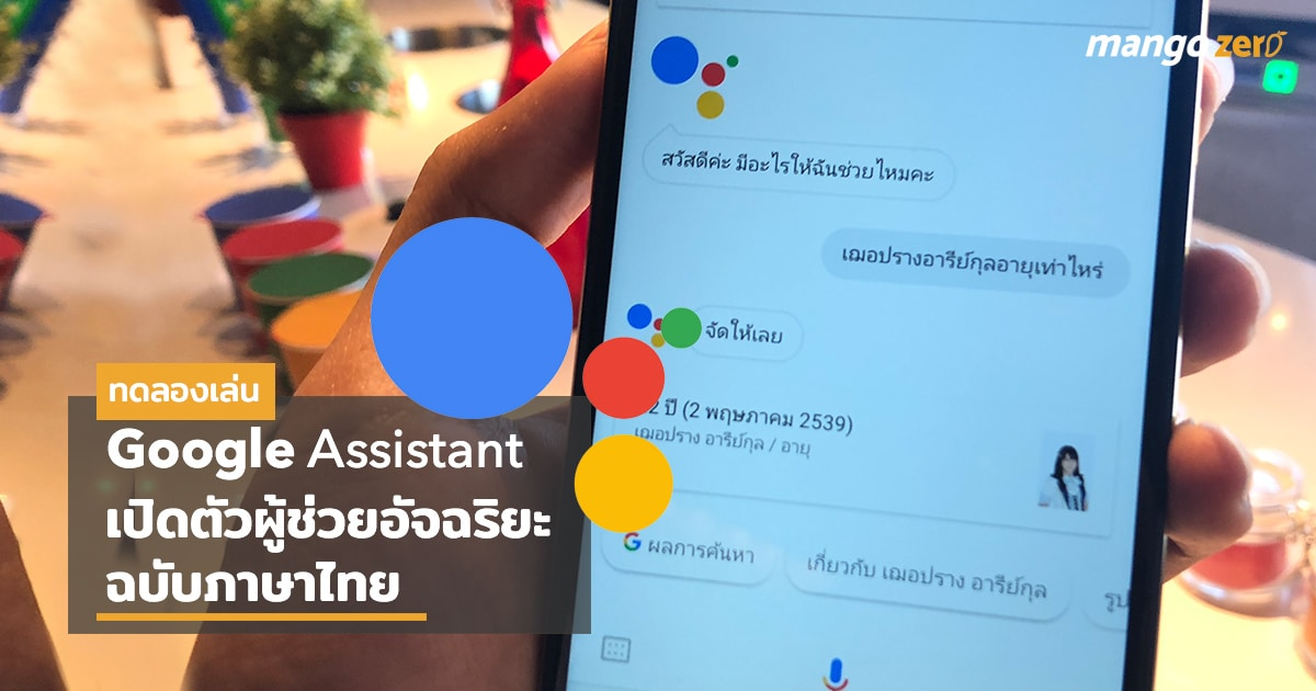 google_assistant_thai_lang