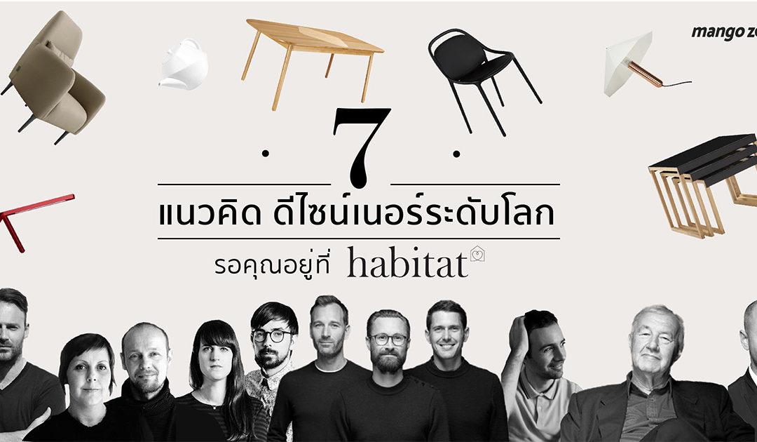 7 แนวคิด ดีไซเนอร์ระดับโลก รอคุณอยู่ที่ habitat