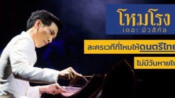 """""""โหมโรง เดอะมิวสิคัล"""" ละครเวทีที่โหมให้ดนตรีไทยไม่มีวันหายไป"""
