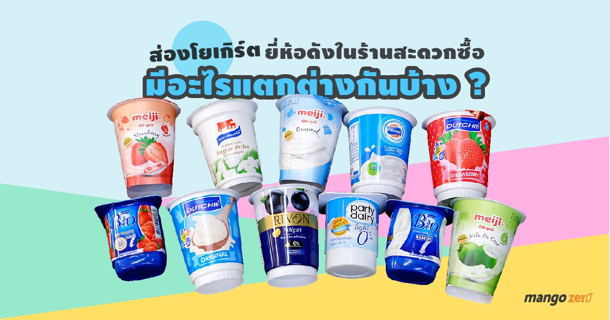 how-different-yogurt-in-convenience-store-featured