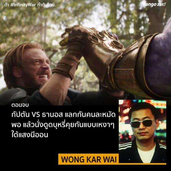 if-infinity-war-6