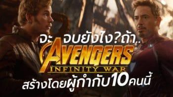 ฉากจบใหม่ Avengers Infinity War ถ้าเปลี่ยนเป็นผู้กำกับ 10 คนนี้