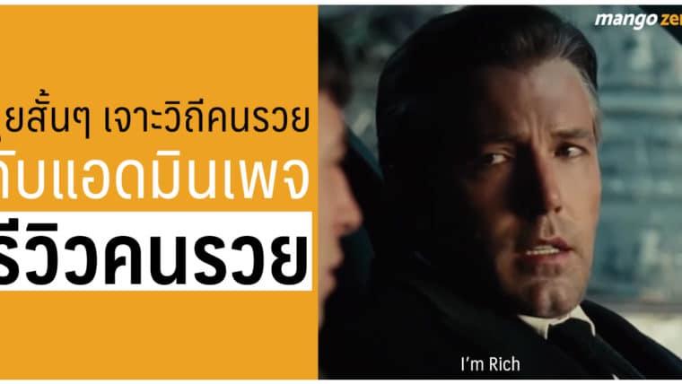 คุยสั้นๆ แบบวิถีคนรวยกับแอดมินเพจ 'รีวิวคนรวย'