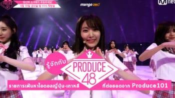 """รู้จักกับ """"Produce48"""" รายการเฟ้นหาไอดอลญี่ปุ่น-เกาหลี ที่ต่อยอดจาก Produce101"""