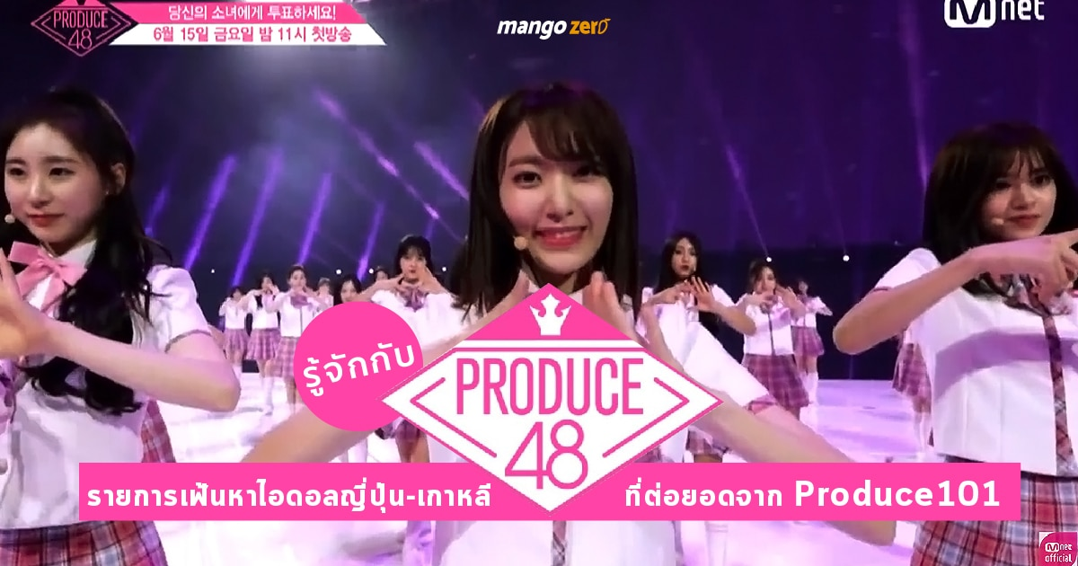 introduce-produce48-from-produce101-2