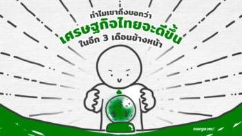 ทำไมเขาถึงบอกว่าเศรษฐกิจไทยจะดีขึ้นในอีก 3 เดือนข้างหน้า