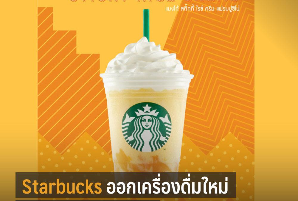 สาวกข้าวเหนียวมะม่วงห้ามพลาด Starbucks ออกเครื่องดื่มใหม่ พิเศษเฉพาะประเทศไทย