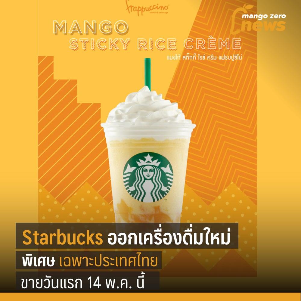 mango-frap-1