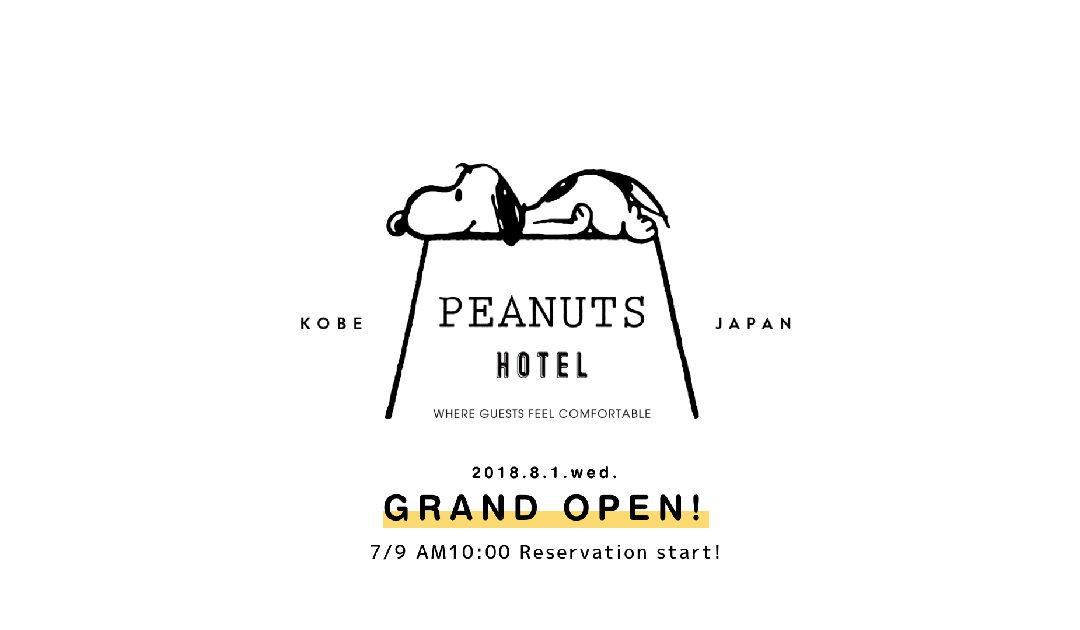 PEANUTS HOTEL โรงแรมสำหรับคนรัก Snoopy เตรียมเปิดที่เมืองโกเบ ประเทศญี่ปุ่น