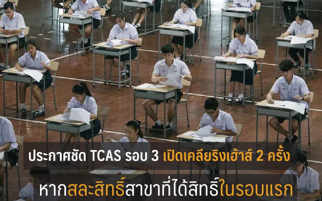 ประกาศชัด TCAS รอบ 3 เปิดเคลียริงเฮ้าส์ 2 รอบ หากสละสิทธิ์สาขาที่ได้สิทธิ์ในรอบแรก ยืนยันสาขาเดิมในรอบ 2 'ไม่ได้'