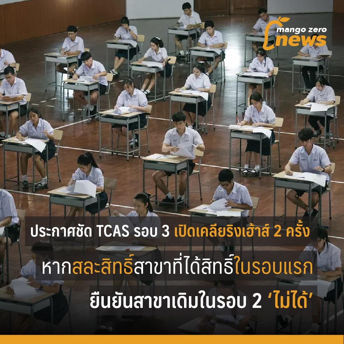 news-tcas-round-3-100