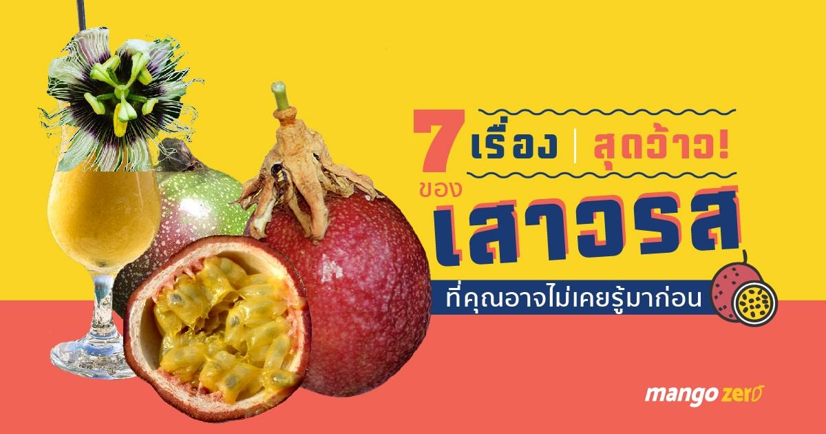 passion fruit-02