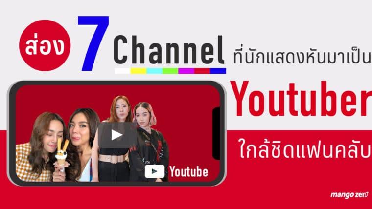 ส่อง 7 channel ที่นักแสดงหันมาเป็น Youtuber ใกล้ชิดแฟนคลับ
