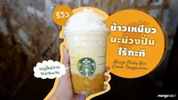 """รีวิว """"Mango Sticky Rice Creme"""" ข้าวเหนียวมะม่วงปั่นไร้กะทิ เมนูใหม่จาก Starbucks"""