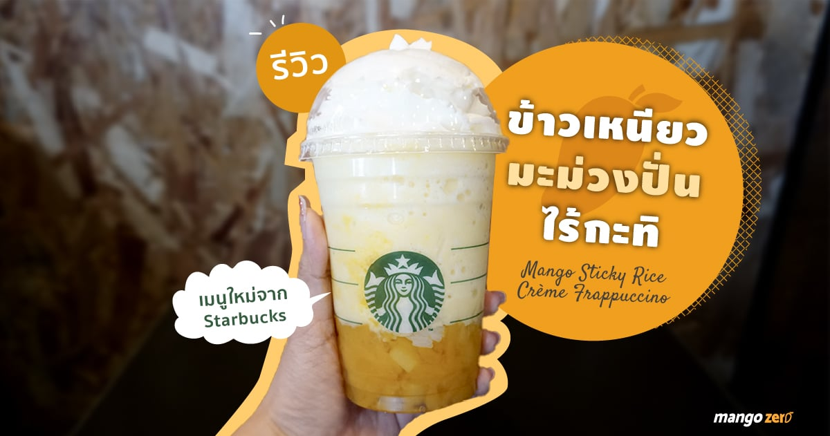 review-mango-sticky-rice-creme-at-starbucks-2