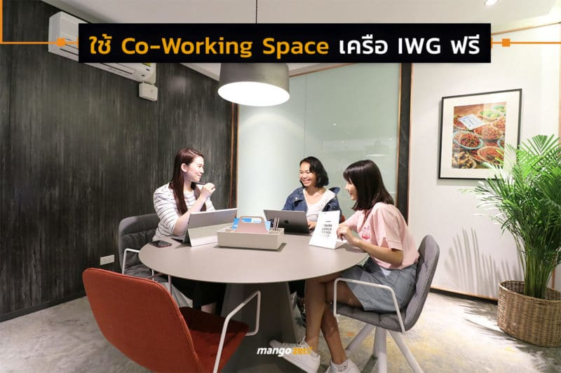 review-spaces-free-iwg-new