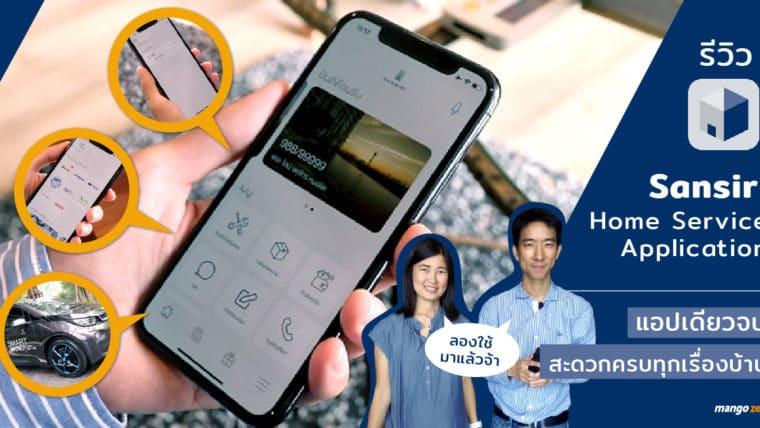 [รีวิว] Sansiri Home Service Application แอปเดียวจบ สะดวกครบทุกเรื่องบ้าน