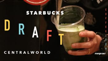 Starbucks DRAFT สัมผัสความนุ่มและสดชื่น รสชาติเต็มๆ แบบไม่ต้องพึ่งน้ำแข็ง