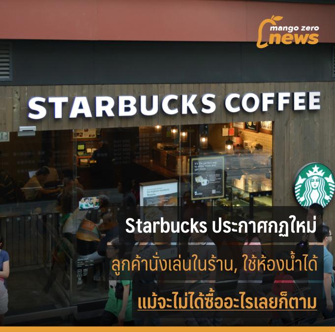 Starbucks ประกาศกฏใหม่ : ลูกค้าสามารถนั่งเล่นในร้าน, ใช้ห้องน้ำได้ แม้จะไม่ได้ซื้ออะไรเลย