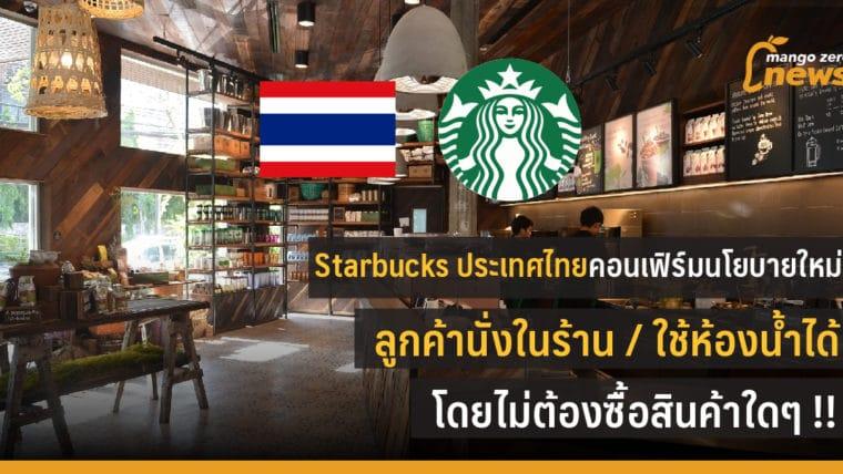 Starbucks ประเทศไทยคอนเฟิร์มนโยบายใหม่ ลูกค้านั่งในร้าน / ใช้ห้องน้ำได้ โดยไม่ต้องซื้อสินค้าใดๆ !! .