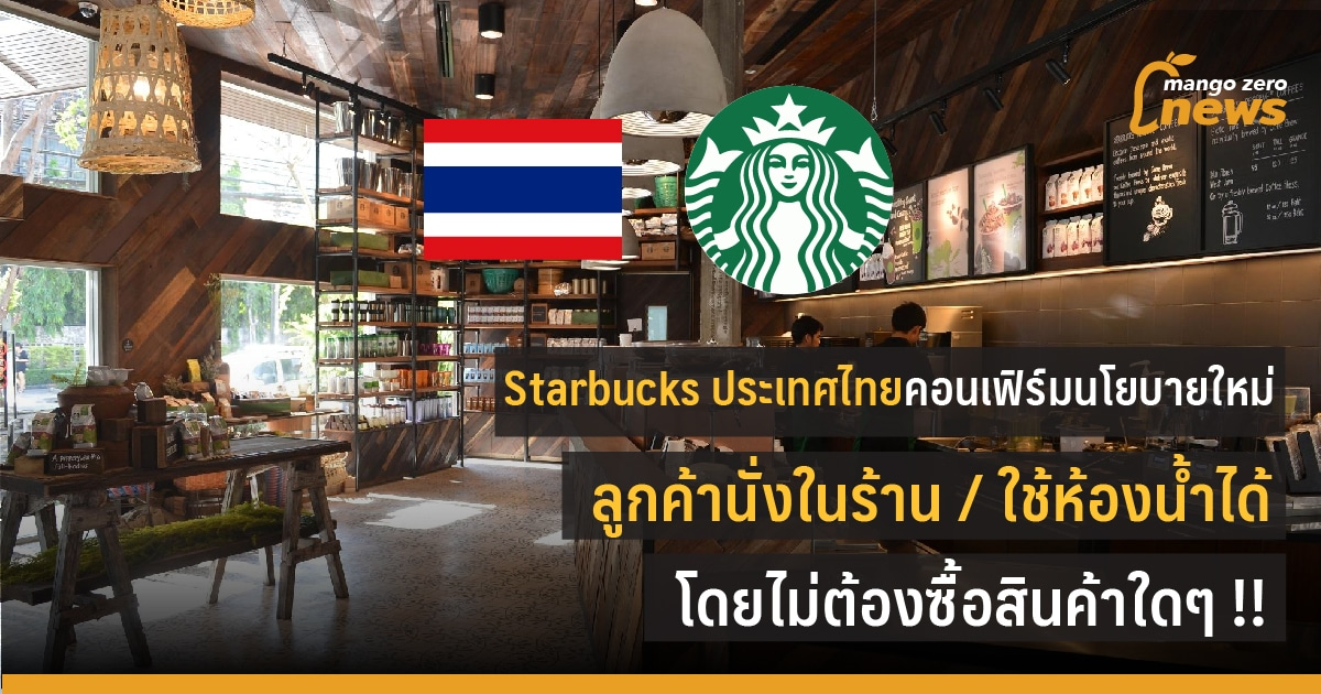 starbucks-third-place-policy-13