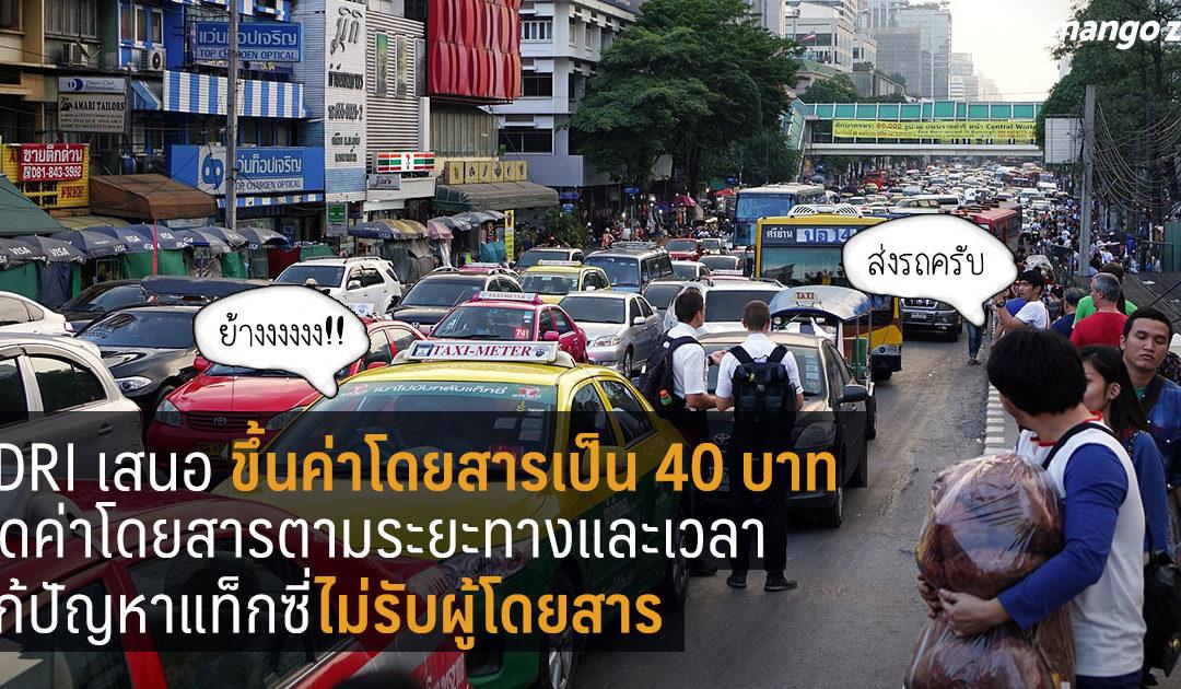 TDRI เสนอขึ้นค่าแท็กซี่เริ่ม 40 บาท คิดค่ารถตามระยะทางและเวลา แก้ปัญหาไม่รับผู้โดยสาร