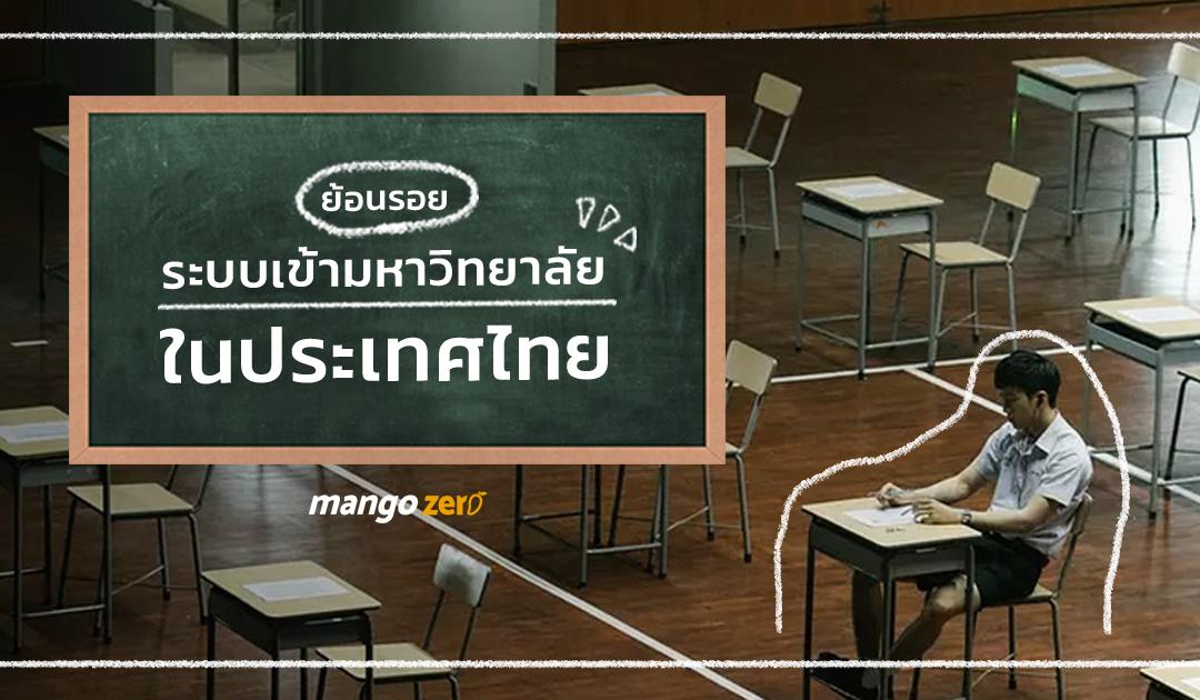 ย้อนรอย : ระบบเข้ามหาวิทยาลัยในประเทศไทย ใครเคยผ่านมาแล้วไปดูกัน !