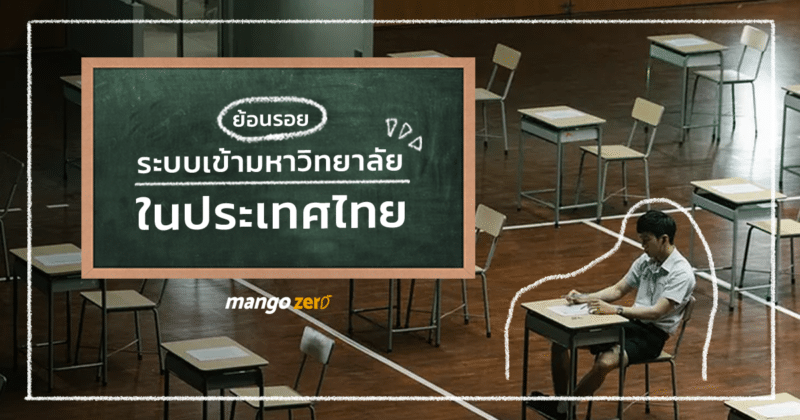 thai-education-system-1-web