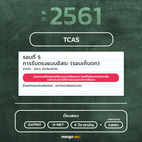thai-education-system-10