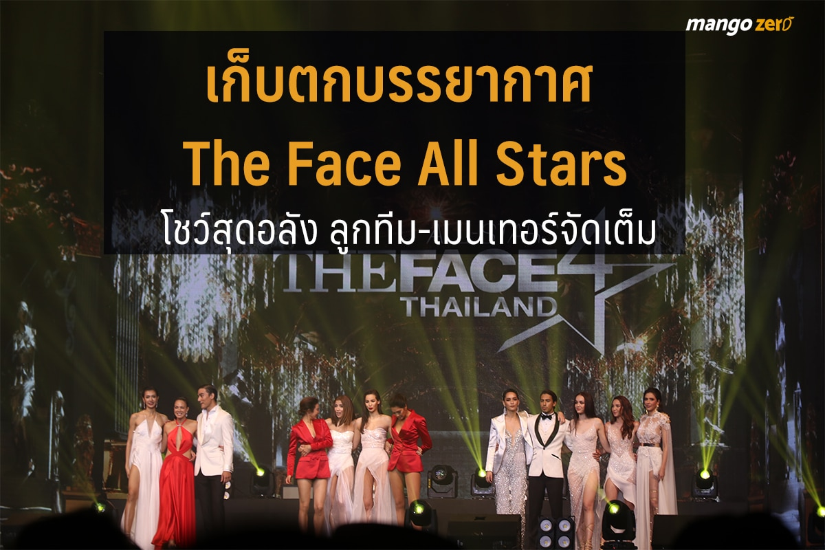 the-face-all-stars
