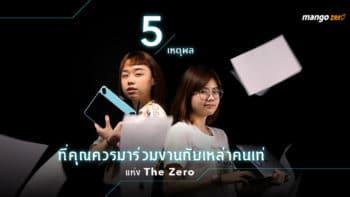 5 เหตุผลที่คุณควรมาร่วมงานกับเหล่าคนเท่แห่ง The Zero