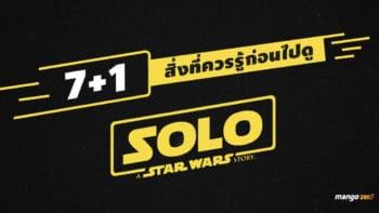 7+1 สิ่งที่ควรรู้ก่อนไปดู Solo : A Star Wars Story กลับมาให้หายคิดถึงกับคู่หูนักบินที่เท่ที่สุดในกาแล็กซี