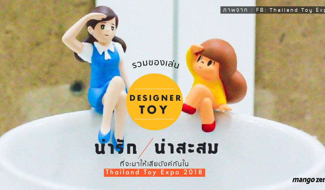 รวมของเล่น Designer Toy เวอร์ชันน่ารักน่าสะสม ที่จะมาให้เสียตังค์กันใน Thailand Toy Expo 2018
