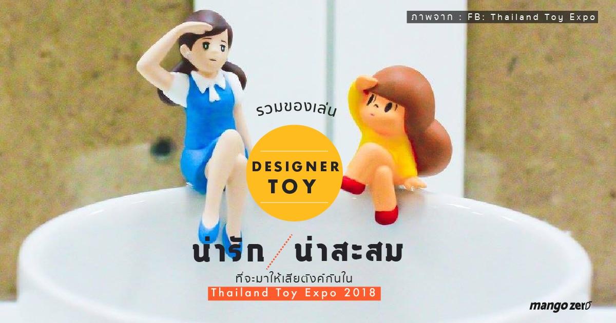 tta2018-designer-toys-02-09