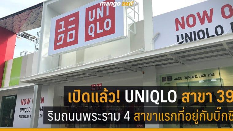 เปิดแล้ว! UNIQLO พระราม 4 สาขาแรกที่อยู่กับบิ๊กซี เน้นเจาะตลาดคนทำงาน