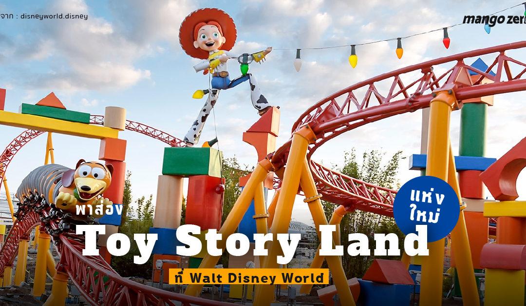พาส่อง Toy Story Land แห่งใหม่ที่ Walt Disney World ทีน่าไปเยือนสักครั้ง