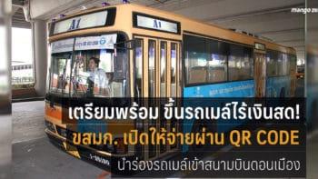 เตรียมพร้อม ขึ้นรถเมล์ไร้เงินสด!  ขสมก. เปิดให้จ่ายผ่าน QR CODE