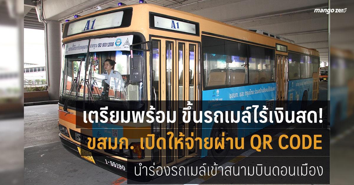 รถเมล์คิวอาร์โค้ดข่าว