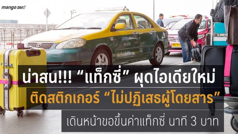 """น่าสน!!! """"แท็กซี่"""" ผุดไอเดีย ติดสติกเกอร์ """"ไม่ปฏิเสธผู้โดยสาร"""" เดินหน้าขอขึ้นค่าแท็กซี่"""