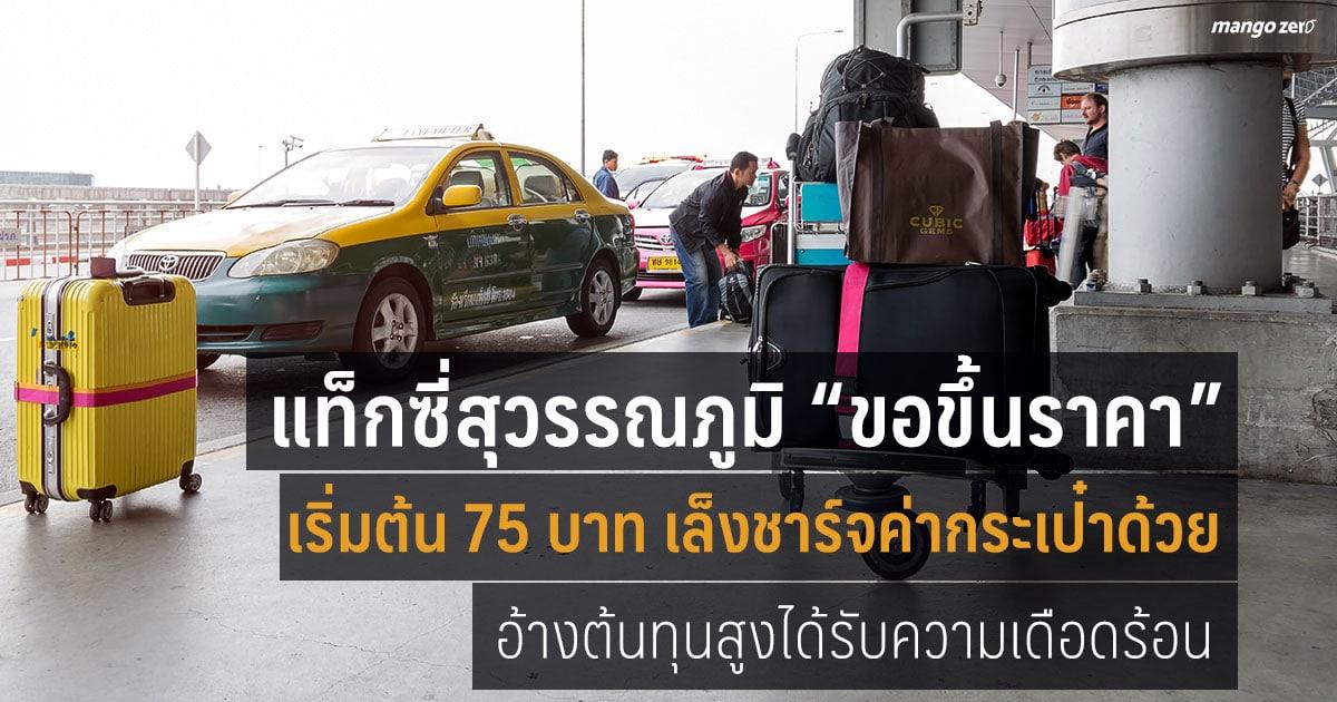 แท็กซี่สุวรรณภูมิขึ้นราคา (web)