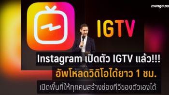 Instagram เปิดตัว IGTV แล้ว!!!  สามารถอัพโหลดวิดิโอได้ยาว 1 ชม.