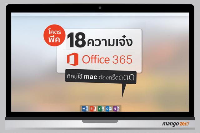 Office365-0