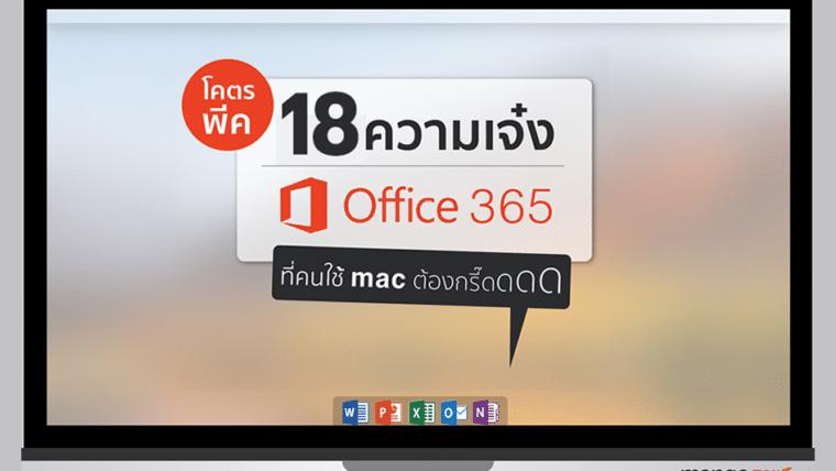 รวม 18 ความเจ๋ง Office 365 บน Mac อัพเดทความสามารถใหม่ ๆ ที่อัพเกรดการทำงานให้ ง่าย&ลื่นไหล สุดสุด
