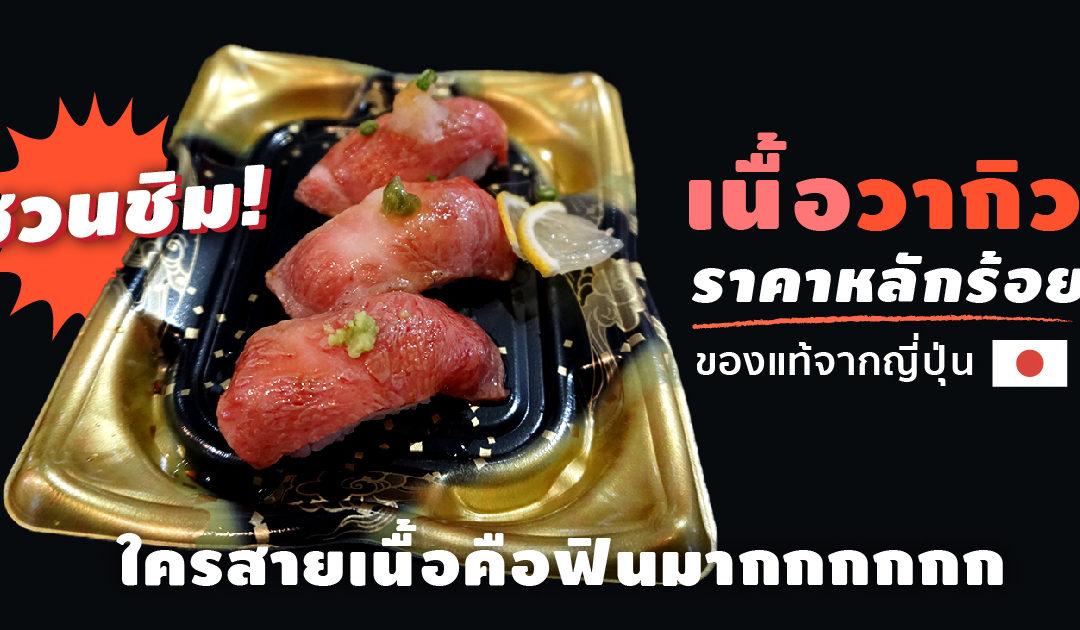 ชวนชิม! เนื้อวากิวราคาหลักร้อย ของแท้จากญี่ปุ่น ใครสายเนื้อคือฟินมากกกกกก