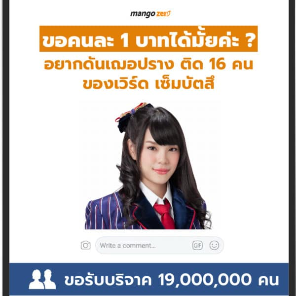 1-baht-donation-from-thai-people-1