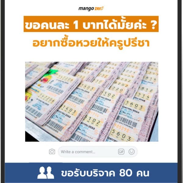 1-baht-donation-from-thai-people-4