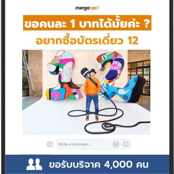 1-baht-donation-from-thai-people-5