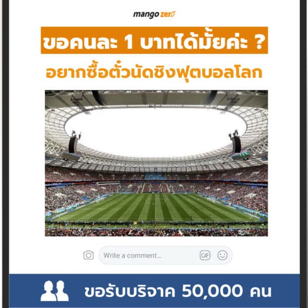 1-baht-donation-from-thai-people-6