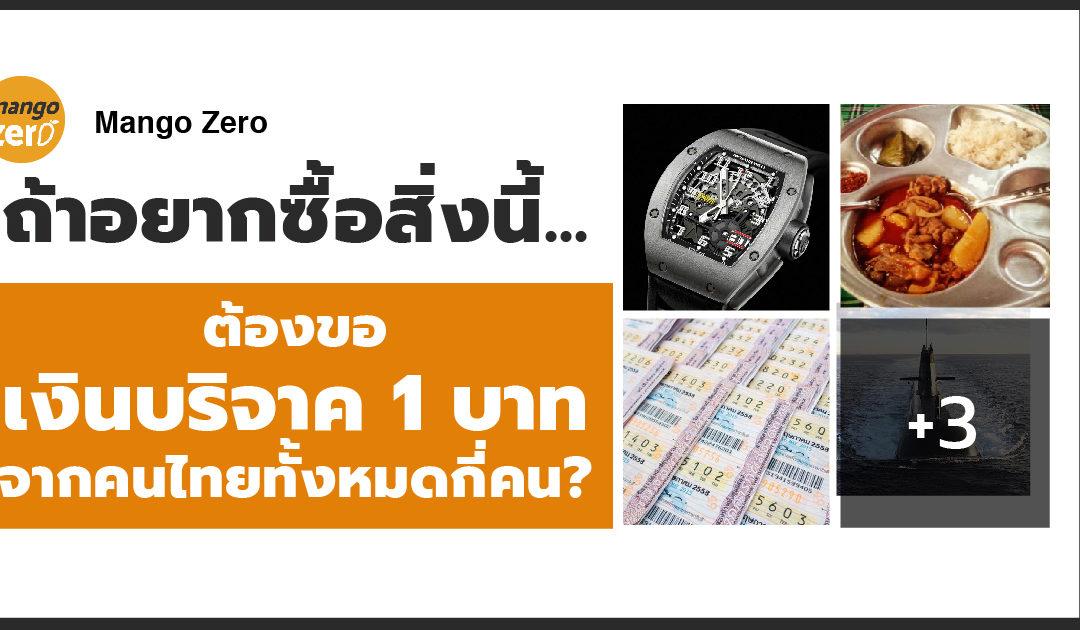 ถ้าอยากซื้อสิ่งนี้…ต้องขอเงินบริจาค 1 บาทจากคนไทยทั้งหมดกี่คน?
